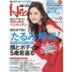 日経ヘルス 2016年9月号 【表紙】 石原さとみ/日経BPマーケティング(雑誌)