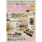 イケア・無印良品・ニトリ マネしたい収納&インテリア (SAKURA MOOK  72)/笠倉出版社