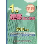 【送料無料選択可】'16 1級建築施工管理技術検定試験問題/地域開発研究所