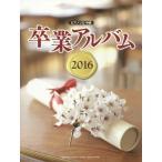 楽譜 '16 卒業アルバム (ピアノソロ)/ヤマハミュージックメディア
