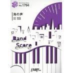 楽譜 海の声 BEGIN (BAND SCORE PIECE1794)/フェアリー