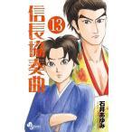 信長協奏曲 13 (ゲッサン少年サンデーコミックス)/石井あゆみ/著(コミックス)