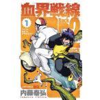 血界戦線 Back 2 Back 1 (ジャンプコミックス)/内藤泰弘/著(コミックス)