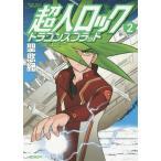超人ロック ドラゴンズブラッド 2 (MFコミックス フラッパーシリーズ)/聖悠紀/著(コミックス)
