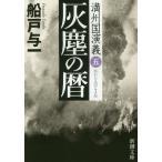 灰塵の暦 (新潮文庫 ふー25-14 満州国演義 5)/船戸与一/著(文庫)