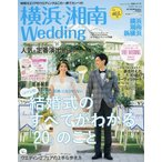 Yahoo!ネオウィングYahoo!店横浜・湘南Wedding  14 (生活シリーズ)/ウインドアンドサン