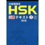 【送料無料選択可】中国語検定HSK公認テキスト4級/宮岸雄介/著