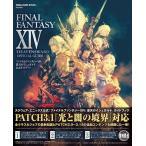 【送料無料選択可】ファイナルファンタジー14: 蒼天のイシュガルド 公式ガイドブック (SE-MOOK)/スクウェア・エニックス(単行本・ムック)