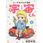 ハードボイルド園児 宇宙くん (コスモくん) 1 (LINEコミックス)/福星英春/著