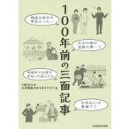 100年前の三面記事 (中経の文庫)/TBSラジオ「大沢悠里のゆうゆうワイド」/選
