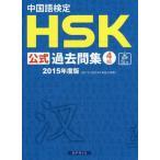 【送料無料選択可】'15 中国語検定HSK公式過去問集4級/孔子学院総部国家漢弁/問題文・音声