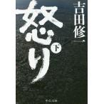 怒り (下) (中公文庫)/吉田修一/著