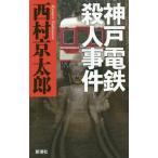 神戸電鉄殺人事件/西村京太郎/著