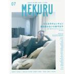 MEKURU Vol.07 【表紙&特集】 みんなのキョンキョン、誰も知らない小泉今日子/ギャンビット(単行本・ムック)