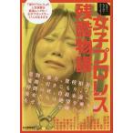 レスラーヒューマンストーリー 女子プロレス残酷物語 (B.B.MOOK1281)/ベースボール・マガジン社