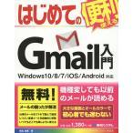 はじめてのGmail入門 (BASIC MASTER SERIES 453)/桑名由美/著
