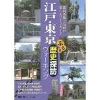Yahoo!ネオウィングYahoo!店江戸・東京 ぶらり歴史探訪ウォーキング/瀧島有/監修