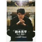 acteur Stage(アクチュール・ステージ) #7 【表紙&巻頭】 鈴木亮平 (キネマ旬報ムック)/キネマ旬報社(単行本・ムッ