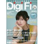 【送料無料選択可】DigiFi  21 (別冊ステレオサウンド)/ステレオサウンド(単行本・ムック)