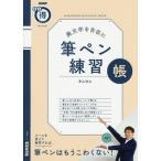 美文字を自在に 筆ペン練習帳 (生活実用シリーズ)/青山浩之/著