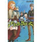 ブラッククローバー 5 (ジャンプコミックス)/田畠裕基/著(コミックス)