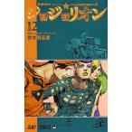 ジョジョリオン 12 (ジャンプコミックス)/荒木飛呂彦/著(コミックス)