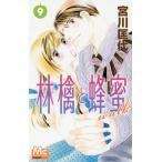 林檎と蜂蜜walk 9 (マーガレットコミックス)/宮川匡代/著(コミックス)