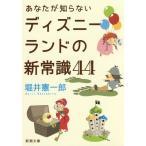 ディズニー41の裏ワザ便利情報 (仮) (新潮文庫)/堀井憲一郎/著(文庫)