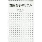 貧困女子のリアル (小学館新書)/沢木文/著