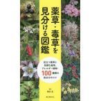 【送料無料選択可】薬草・毒草を見分ける図鑑 役立つ薬草と危険な毒草、アレルギー植物・100種類の見分けのコツ/磯田進/監修