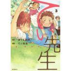 [本/雑誌]/てぃ先生 3 (MFコミックス フラッパーシリーズ)/ゆくえ高那/漫画 てぃ先生/原作(コミックス)