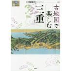 【送料無料選択可】古地図で楽しむ三重 (爽BOOKS)/目崎茂和/編著