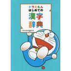 【送料無料選択可】ドラえもんはじめての漢字辞典/小学館国語辞典編集部/編