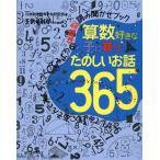 【送料無料選択可】算数好きな子に育つたのしいお話365 さがしてみよう、あそんでみよう、つくってみよう体験型読み聞かせブック/日本数学教育学会研究部/