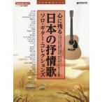 【送料無料選択可】楽譜 心に残る日本の抒情歌 ソロ・ギター (TAB譜付スコア)/平倉信行/アレンジ・演奏