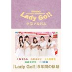 【ゆうメール利用不可】A&G NEXT GENERATION Lady Go!!卒業アルバム UKOTM/主婦の友インフォス情報社/編(単行本・ムック)