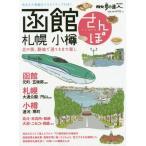 函館・札幌・小樽さんぽ (散歩の達人MOOK)/交通新聞社