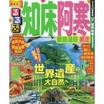 るるぶ 知床 阿寒 釧路湿原 網走 (るるぶ情報版 北海道6)/JTBパブリッシング