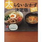 太らないおかず247 決定版 (レタスクラブMOOK)/KADOKAWA