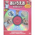 あいうえおをおぼえよう! 新装版 (DVD知育シリーズ)/永岡書店