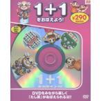 1+1をおぼえよう! 新装版 (DVD知育シリーズ)/永岡書店