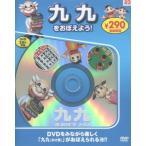 九九をおぼえよう! 新装版 (DVD知育シリーズ)/永岡書店