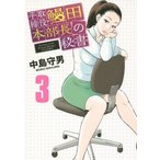 平取締役 鰻田本部長の秘書 3 (ビッグコミックス)/中島守男/著(コミックス)