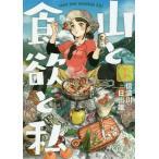 ネオウィングYahoo!店で買える「山と食欲と私 1 (バンチコミックス/信濃川日出雄/著(コミックス」の画像です。価格は562円になります。
