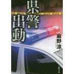 ネオウィングYahoo!店で買える「県警出動 (徳間文庫/麻野涼/著(文庫」の画像です。価格は713円になります。