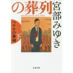 ペテロの葬列 下 (文春文庫)/宮部みゆき/著(文庫)画像