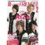 【送料無料選択可】踊ってみたFRIENDS! 2 【付録】 AiZe/めろちん/アルスマグナ/*ChocoLate Bomb!!/みうめ&217/りり