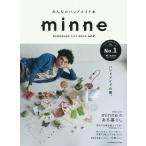minne HANDMADE LIFE BOOK vol.2 【表紙】 片桐仁(ラーメンズ) (レディブティックシリーズ)/ブティック社(単行本・ムッ