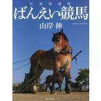 【送料無料選択可】北海道遺産 ばんえい競馬 (ASAHI)/山岸伸/〔著〕