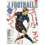 J.FOOTBALL DAYS Vol.2 【表紙】 ツジトモ書き下ろし 宇佐美貴史(ガンバ大阪) (ぴあMOOK)/ぴあ(単行本・